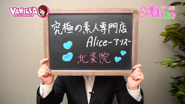究極の素人専門店Alice -アリス-のスタッフによるお仕事紹介動画