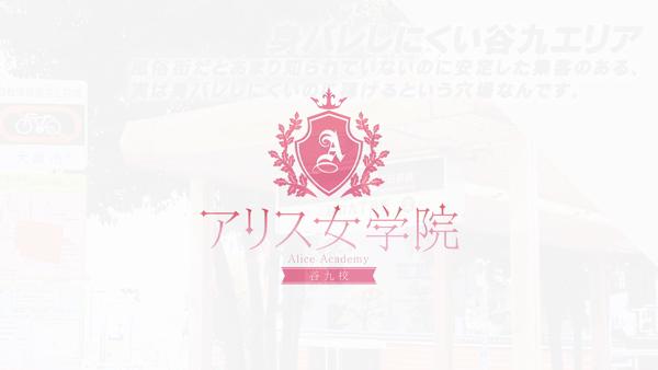 アリス女学院 谷九校の求人動画
