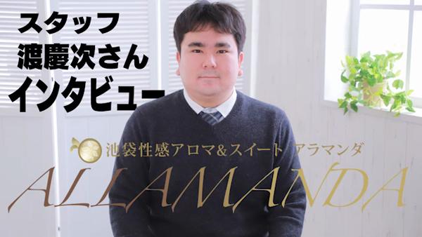 池袋性感アロマ&スイート アラマンダのお仕事解説動画