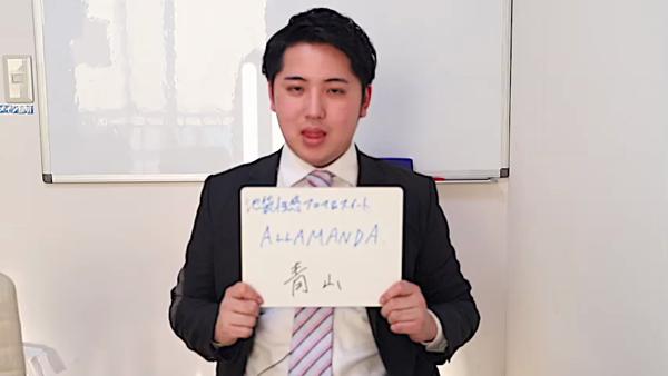 池袋性感アロマ&スイート アラマンダのバニキシャ(スタッフ)動画