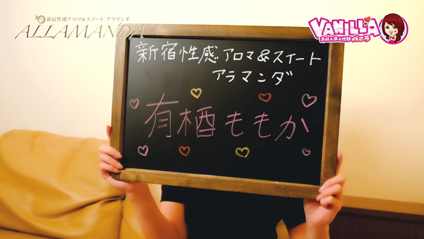 新宿性感アロマ&スイート アラマンダに在籍する女の子のお仕事紹介動画