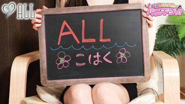 ALL(オール)に在籍する女の子のお仕事紹介動画