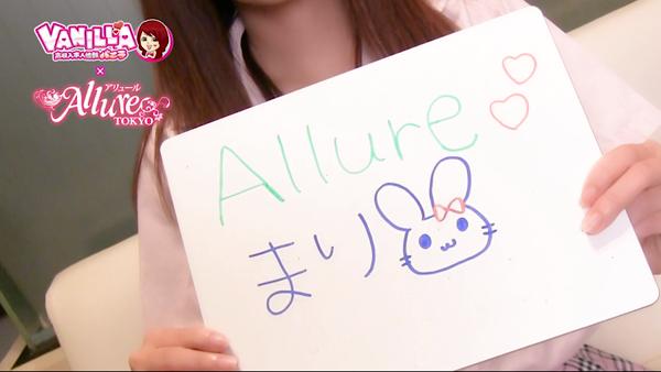 Allure(アリュール)のバニキシャ(女の子)動画