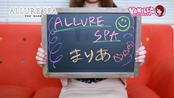 ALLURE SPA 日本橋・谷九本店のバニキシャ(女の子)動画