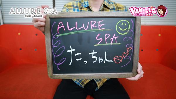 ALLURE SPA 日本橋・谷九本店のバニキシャ(スタッフ)動画