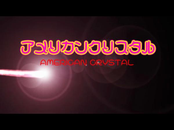 アメリカンクリスタルの求人動画
