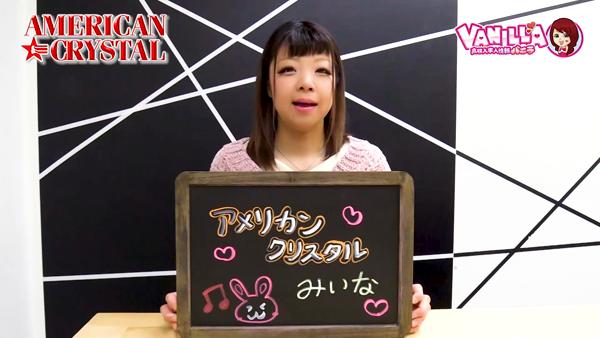 アメリカンクリスタルのバニキシャ(女の子)動画