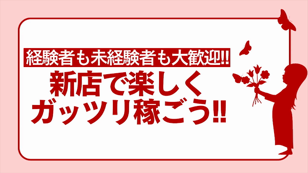 Amore沖縄の求人動画