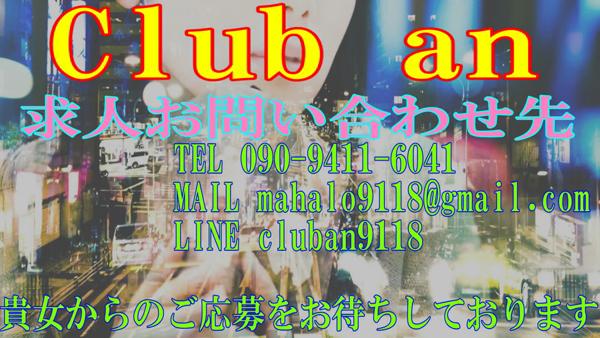 クラブ アン(CLUB AN)の求人動画