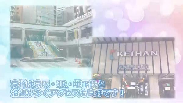 ぷるるん小町 京橋店の求人動画