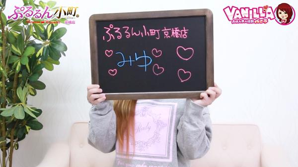ぷるるん小町 京橋店のバニキシャ(女の子)動画