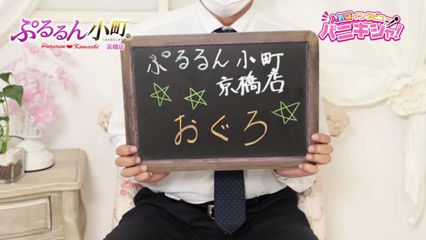 ぷるるん小町 京橋店のスタッフによるお仕事紹介動画