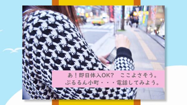 ぷるるん小町 日本橋店の求人動画