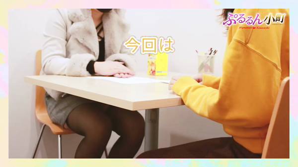 ぷるるん小町 日本橋店のお仕事解説動画