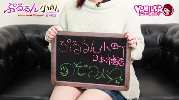 ぷるるん小町 日本橋店に在籍する女の子のお仕事紹介動画