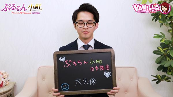 ぷるるん小町 日本橋店のバニキシャ(スタッフ)動画