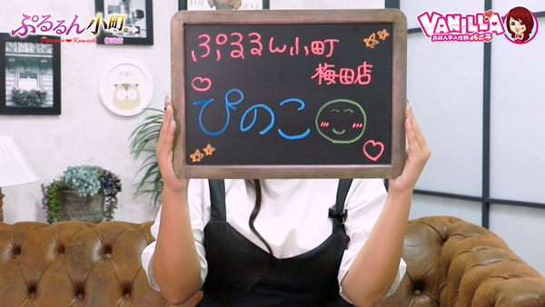 ぷるるん小町 梅田店に在籍する女の子のお仕事紹介動画