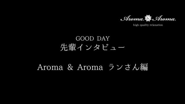 アロマ&アロマのお仕事解説動画
