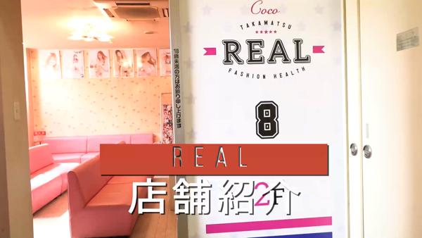 REALのお仕事解説動画