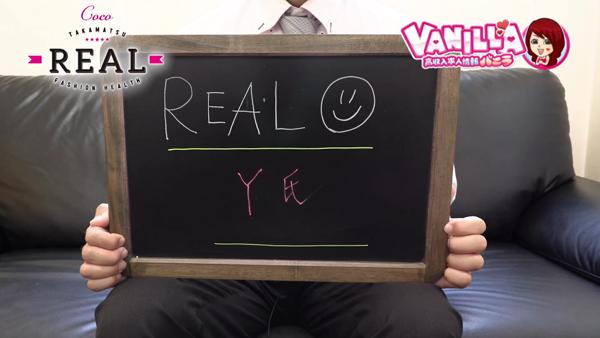 REALのスタッフによるお仕事紹介動画