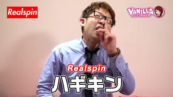 Realspinのスタッフによるお仕事紹介動画