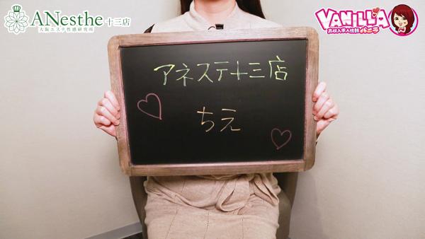ANesthe(アネステ)十三店に在籍する女の子のお仕事紹介動画