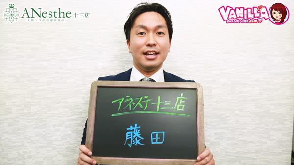 ANesthe(アネステ)十三店のスタッフによるお仕事紹介動画