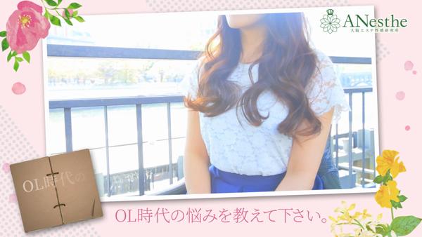 ANesthe(アネステ)谷9店の求人動画