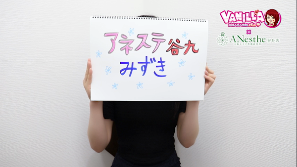ANesthe(アネステ)谷9店のバニキシャ(女の子)動画