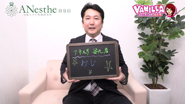 ANesthe(アネステ)谷9店のスタッフによるお仕事紹介動画