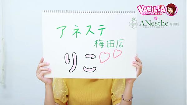 ANesthe(アネステ)梅田店のバニキシャ(女の子)動画