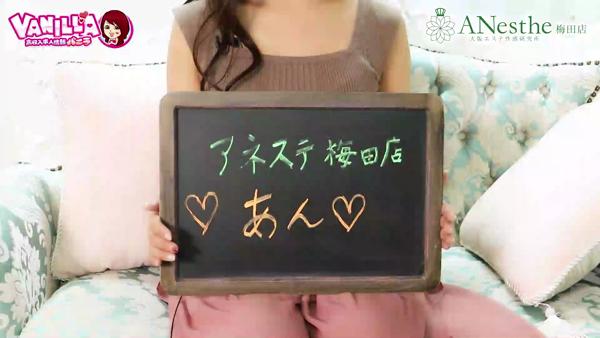 ANesthe(アネステ)梅田店に在籍する女の子のお仕事紹介動画
