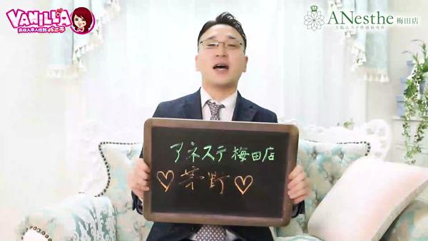 ANesthe(アネステ)梅田店のスタッフによるお仕事紹介動画
