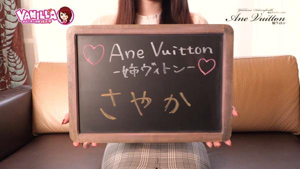 Ane Vuitton-姉ヴィトン-のバニキシャ(女の子)動画