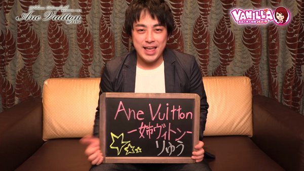 Ane Vuitton-姉ヴィトン-のバニキシャ(スタッフ)動画