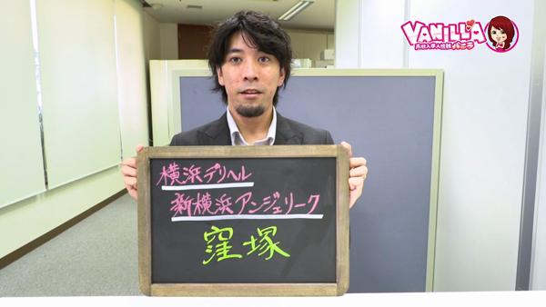 アンジェリークグループ(新横浜アンジェリーク)のバニキシャ(スタッフ)動画