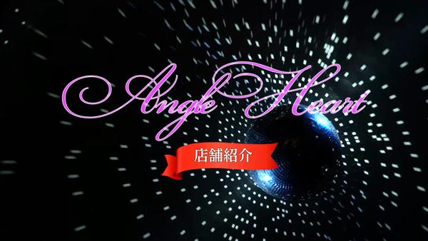 Angel Heartのお仕事解説動画