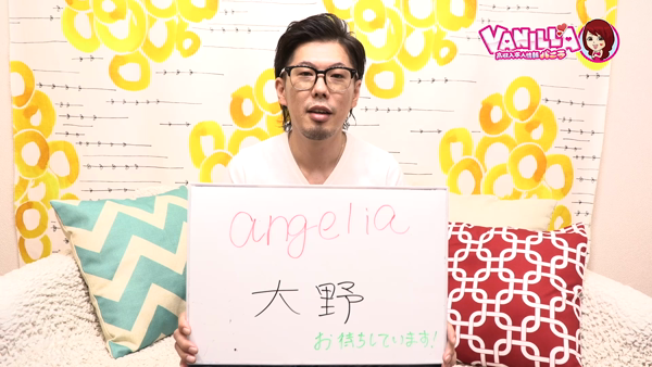 angelia(アンジェリア)のバニキシャ(スタッフ)動画
