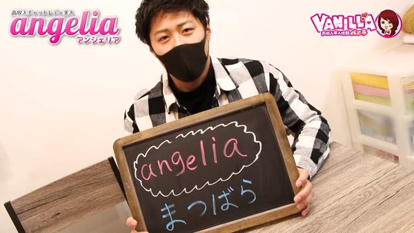 angelia(アンジェリア)のスタッフによるお仕事紹介動画