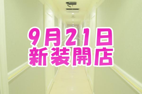 Angel Love(エンジェル・ラブ)のお仕事解説動画
