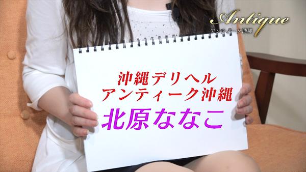 沖縄デリヘル アンティーク沖縄の求人動画