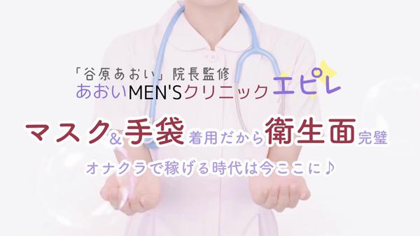 エピレのお仕事解説動画
