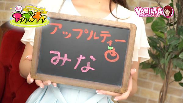 アップルティ久留米店のバニキシャ(女の子)動画