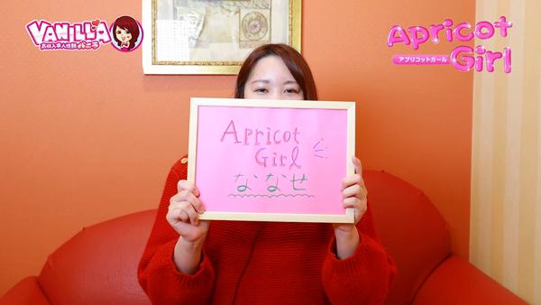 Apricot Girlのバニキシャ(女の子)動画