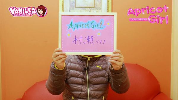 Apricot Girlのバニキシャ(スタッフ)動画