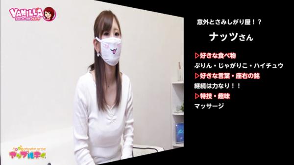 アロママッサージのお店 アップルティ熊本店のバニキシャ(女の子)動画