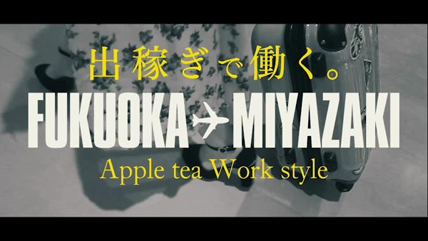 アップルティ宮崎店のお仕事解説動画