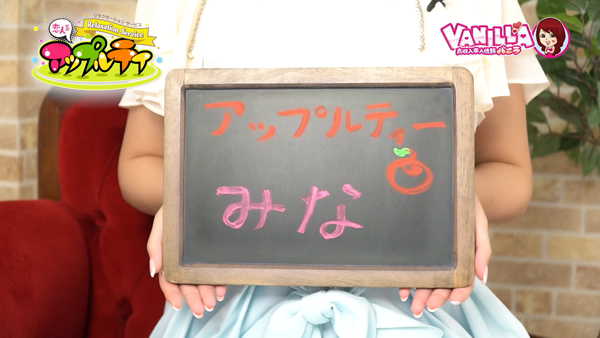 アップルティ宮崎店に在籍する女の子のお仕事紹介動画