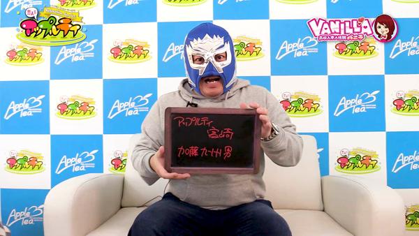アップルティ宮崎店のスタッフによるお仕事紹介動画