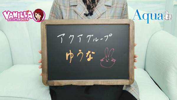 アクアグループに在籍する女の子のお仕事紹介動画